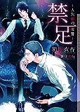 【Amazon.co.jp限定】禁足~人魚姫の復讐~(ペーパー付き) (ショコラ文庫)