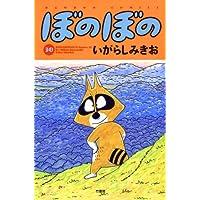 ぼのぼの(30) (バンブー・コミックス)
