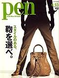 Pen (ペン) 2007年 4/15号 [雑誌] 画像