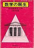 数学の誕生―古代数学史入門 (1977年)