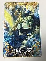 ★★ Fate Grand Order Arcade FGOAC FGO アーケード ☆星4☆ 概念礼装 ★宝石魔術・対影★ フェイタル ★ホロ★