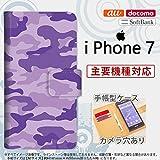 手帳型 ケース スマホ カバー iPhone7 アイフォン 迷彩A 紫 nk-004s-i7-dr1151