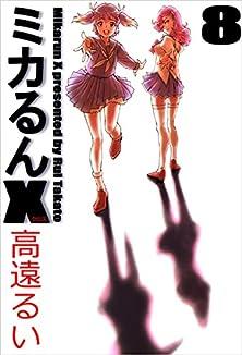 ミカるんX 第01-08巻