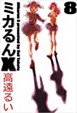 ミカるんX 8巻