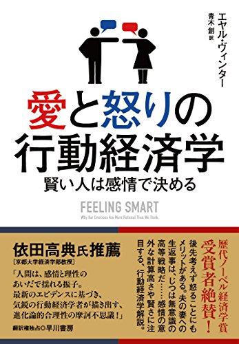 『愛と怒りの行動経済学 賢い人は感情で決める』その感情は意外に合理的かも