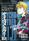 サイコメトラーEIJI サイレントストーカー (講談社プラチナコミックス)
