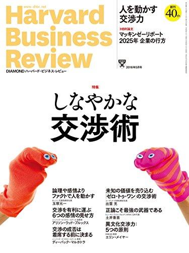 ダイヤモンドハーバードビジネスレビュー 2016年 05 月号 [雑誌] (しなやかな交渉術)の詳細を見る