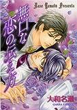 無口な恋の伝え方 (キャラコミックス)