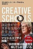 CREATIVE SCHOOLS—創造性が育つ世界最先端の教育 (TOYOKAN BOOKS)