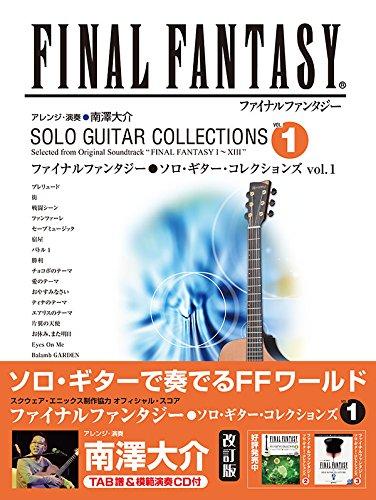 ファイナルファンタジー/ソロ・ギター・コレクションズ vol.1[模範演奏CD付]の詳細を見る
