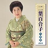 二葉百合子全曲集2010