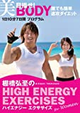 棚橋弘至のハイエナジー エクササイズ HIGH ENERGY EXERCISES F...[DVD]