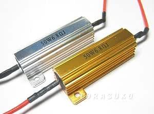 ハイフラッシュ対策 メタルクラッド抵抗 6.8Ω 50W 2個入り
