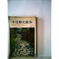 木曽歴史散歩―街道千三百年の踏み跡 (1971年)