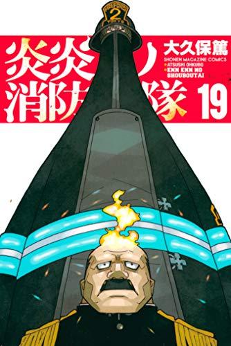 炎炎ノ消防隊 第01-19巻 [Enen no Shouboutai vol 01-19]