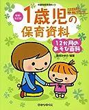 1歳児の保育資料・12か月のあそび百科 (増補・改訂版・年齢別保育資料)