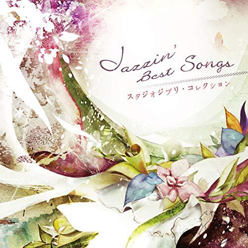 [画像:Jazzin' Best Songs ~スタジオジブリ・コレクション~]