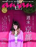 an・an (アン・アン) 2015年 2/25号 [雑誌]の表紙