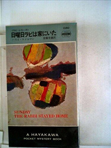 日曜日ラビは家にいた (Hayakawa pocket mystery books)の詳細を見る