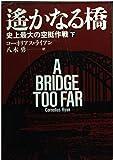 遥かなる橋 下 (ハヤカワ文庫 NF 5)