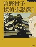 宮野村子探偵小説選〈1〉 (論創ミステリ叢書)