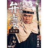 武蔵坊弁慶 完全版 第弐集 [DVD]