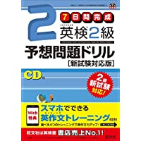 【CD付】7日間完成 英検2級予想問題ドリル 新試験対応版 (旺文社英検書)
