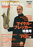 ジャズ・ホーン/マイケル・ブレッカー特集号—ジャズ、ロック、ファンク-すべての音楽ファンのための