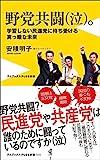 野党共闘(泣)。 - 学習しない民進党に待ち受ける真っ暗な未来 - (ワニブックスPLUS新書)