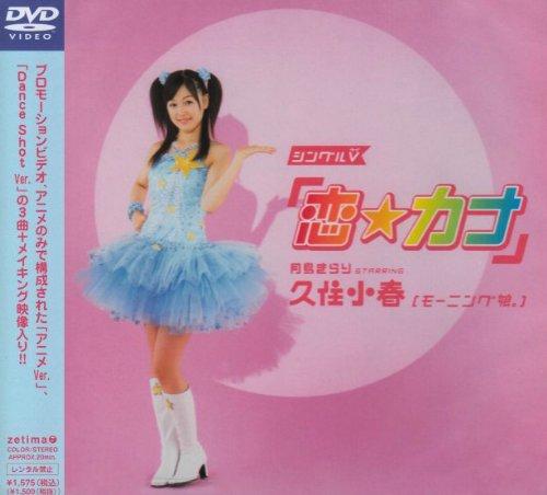 シングルV「恋☆カナ」 [DVD]