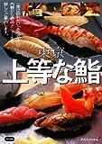 東京 上等な鮨