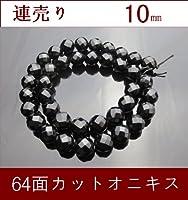 【ハヤシ ザッカ】 HAYASHI ZAKKA 天然石 パワーストーン ●ハンドメイド素材●連売り 10ミリ64面カットオニキス 1連38cm