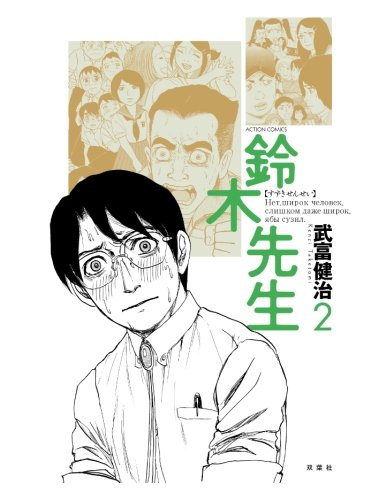 鈴木先生(2) (漫画アクション)の詳細を見る