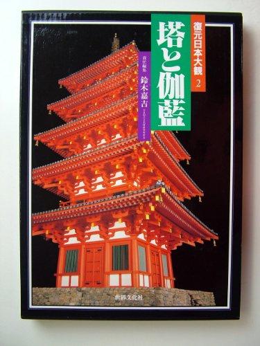 復元日本大観 (2) 塔と伽藍