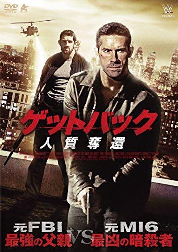 ゲットバック 人質奪還 [DVD]