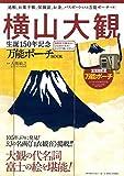 横山大観 生誕150年記念 万能ポーチBOOK (TJMOOK)