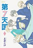 第7天国 (3) (ウィングス・コミックス)