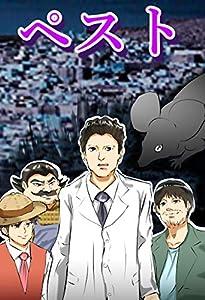 ペスト: 伝染病と都市封鎖(ロックダウン)を予言したカミュの名作を漫画で読破 「ペスト」カミュの原作を漫画で読破!~感染症でロックダウンされた都市の物語
