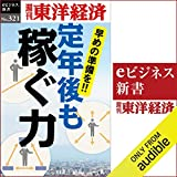 定年後も稼ぐ力(週刊東洋経済eビジネス新書No.321)