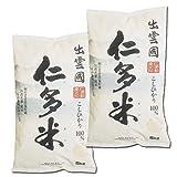 奥出雲 仁多米 新米 平成28年 白米 (10kg(5kg×2袋))