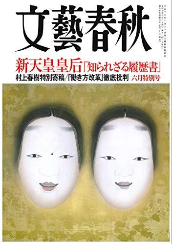 文藝春秋2019年6月号