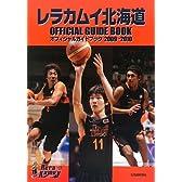 レラカムイ北海道オフィシャルガイドブック〈2009‐2010〉