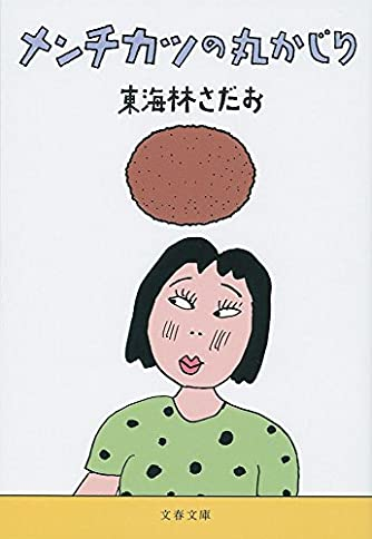 メンチカツの丸かじり (文春文庫)