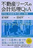 不動産リースの会計処理Q&A