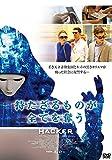 持たざる者が全てを奪う HACKER[DVD]