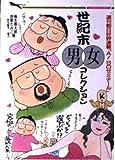 世紀末男女コレクション (二見WAi WAi文庫)