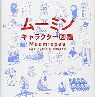 ムーミンキャラクター 一覧 名前 全部 図鑑 相関図