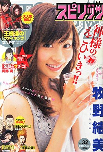ビッグコミックスピリッツ 2015年 7/20 号 [雑誌] -