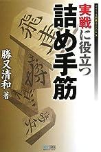 実戦に役立つ詰め手筋 (マイコミ将棋BOOKS)