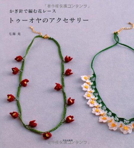 トゥーオヤのアクセサリー かぎ針で編む花レース